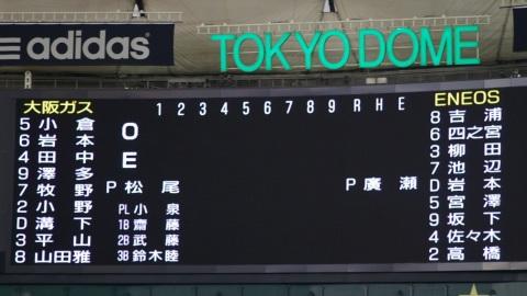 ドームの掲示板に名前が!! すげ〜!