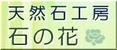 『石の花』店長ナトリのアルバム日記。趣味8割?!